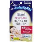 KAO/花王Biore碧柔夜间睡眠眼膜贴保湿淡化细纹14枚
